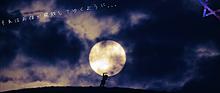 SEKAI NO OWARI 「星を眺める者」 プリ画像