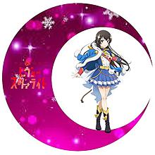 少女歌劇レビュースタァライト トプ画像の画像(音楽に関連した画像)