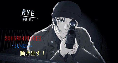 劇場版 名探偵コナン 2016年ついに公開…の画像(プリ画像)