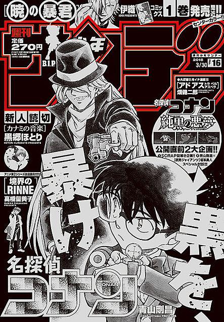 名探偵コナン 少年サンデーの画像(プリ画像)