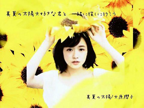 真夏の太陽/大原櫻子の画像(プリ画像)