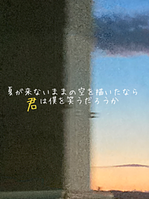 ボカロ歌詞【夜明けと蛍】より。の画像(ボカロ歌詞に関連した画像)
