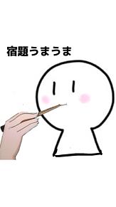 白ごまさんの画像(宿題に関連した画像)
