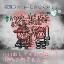 友希🙏[歌い手好きさん大歓迎💞]の画像(96猫に関連した画像)