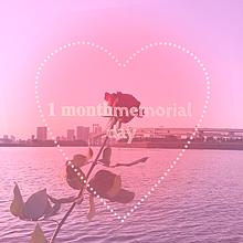 1ヶ月記念日の画像(歌詞動画に関連した画像)