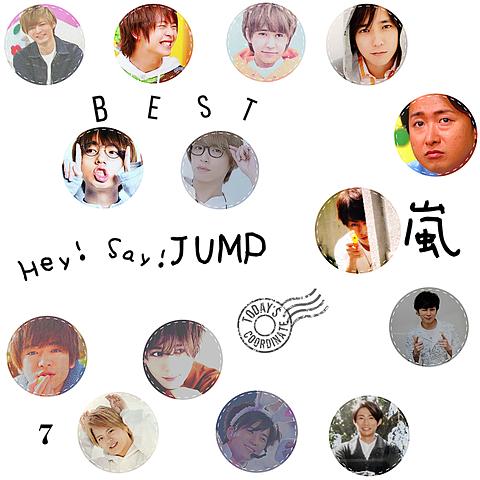 Hey!Say!JUMP/嵐の画像 プリ画像