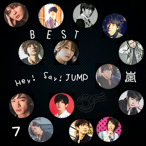 嵐/Hey!Say!JUMPの画像(プリ画像)