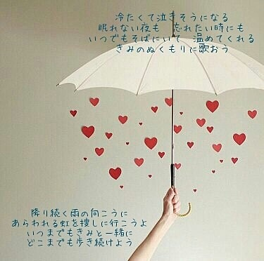 A Song For Your Love/SMAPの画像 プリ画像