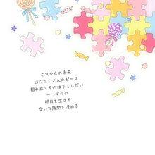 ココロパズルリズム/SMAP プリ画像