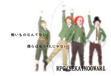 RPG/SEKAI NO OWARIの画像(プリ画像)