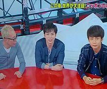 松本潤 所さんのニッポンの出番の画像(ニッポンの出番に関連した画像)