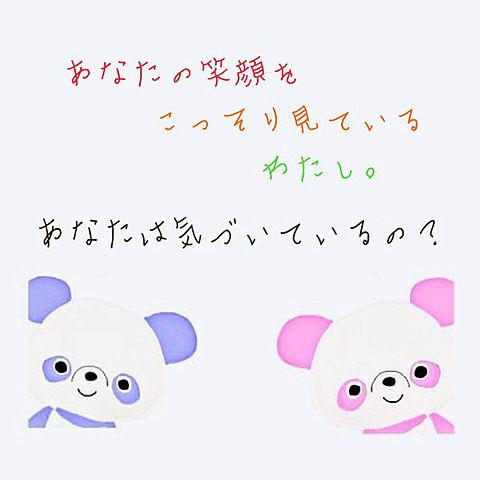片思い/ポエムの画像(プリ画像)