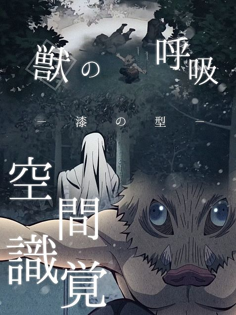 伊之助ぇぇえ!!!![81823355]|完全無料画像検索のプリ画像 byGMO