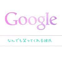 恋愛の画像(Googleに関連した画像)