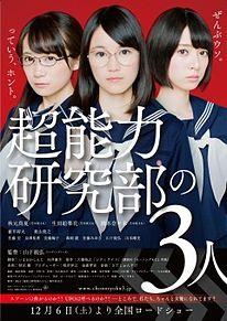 乃木坂46主演映画! 超能力研究部の3人の画像(能力に関連した画像)