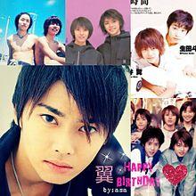 今井翼 10月17日誕生日の画像(誕生日に関連した画像)