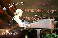SEKAI NO OWARI  Saoriの画像(プリ画像)