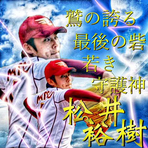 松井裕樹の画像 p1_22