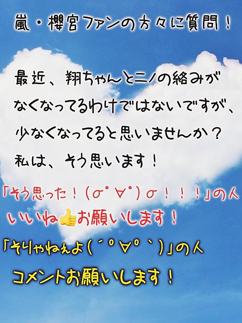 嵐・櫻宮ファンに質問!の画像(プリ画像)