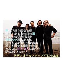 TSUNAMIの画像(プリ画像)