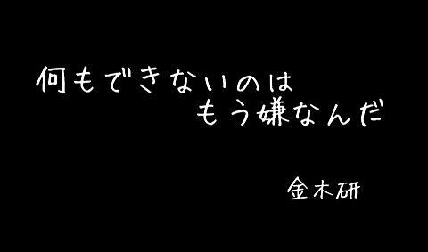 金木研 名言の画像 プリ画像