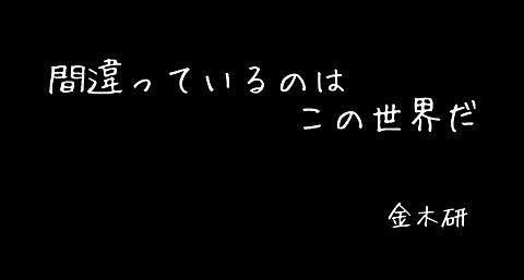 金木研名言の画像 プリ画像