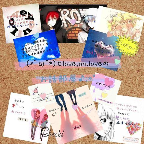 (*^ω^*)とlove.on.loveの部屋の画像(プリ画像)