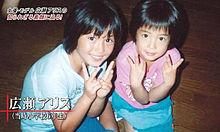 広瀬姉妹の画像(プリ画像)
