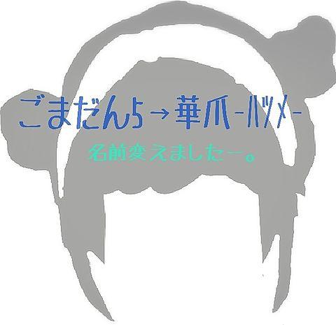 お知らしぇ!!の画像(プリ画像)