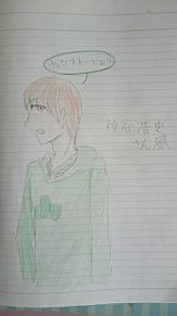 神谷浩史さん風に描いてみた!
