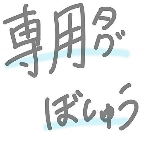 専 用 タ グ 募 集 !の画像(プリ画像)