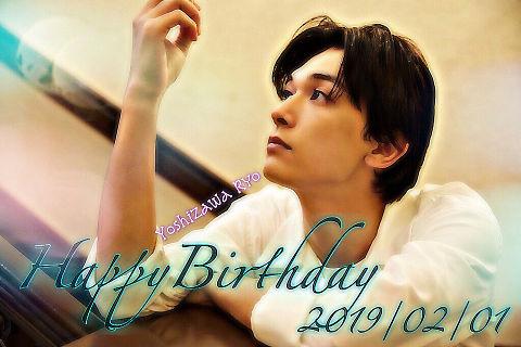 吉沢亮さま、お誕生日おめでとうございます!の画像 プリ画像