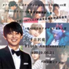 10th anniversary プリ画像