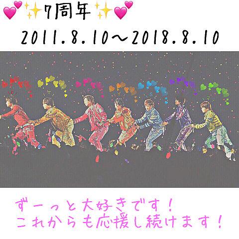 Kis-My-Ft2 7周年㊗️の画像(プリ画像)