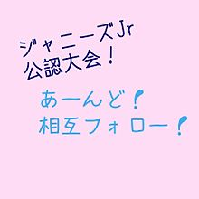 ジャニーズJr 公認大会の画像(松村北斗/ジェシー/森本慎太郎に関連した画像)