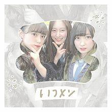 SKE48 竹内彩姫 高木由麻奈 水野愛理の画像(SKE48に関連した画像)
