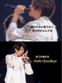 Hello Goodbyeの画像(松本潤/大野智に関連した画像)