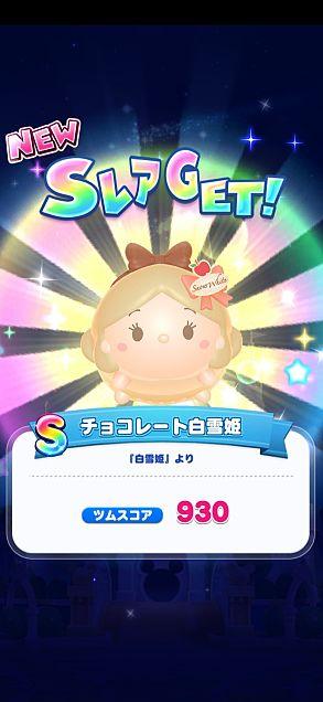 チョコレート白雪姫の画像 プリ画像