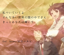 God knowsの画像(プリ画像)