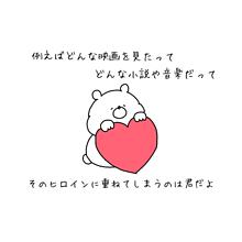 ヒロイン/back number プリ画像