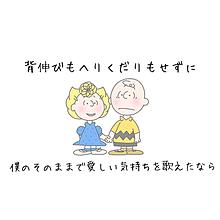 瞬き/back number プリ画像