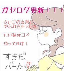 ブログ 藤ヶ谷 太輔