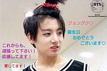 グクの誕生日♡(日本語版)の画像(プリ画像)