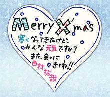 Xmasメッセージの画像(今江大地に関連した画像)
