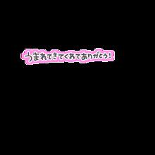 プリクラ風文字の画像(背景に関連した画像)