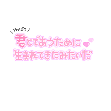 プリクラ風文字の画像(スタンプ 背景透過に関連した画像)
