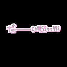プリクラ風文字の画像(#背景透過に関連した画像)