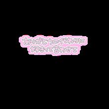 プリクラ風文字の画像(マチに関連した画像)