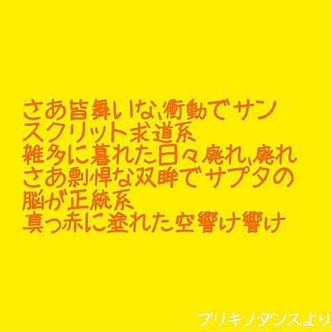 ブリキ ノ ダンス 歌詞