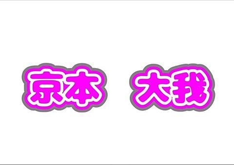 SixTONES うちわ文字の画像(プリ画像)
